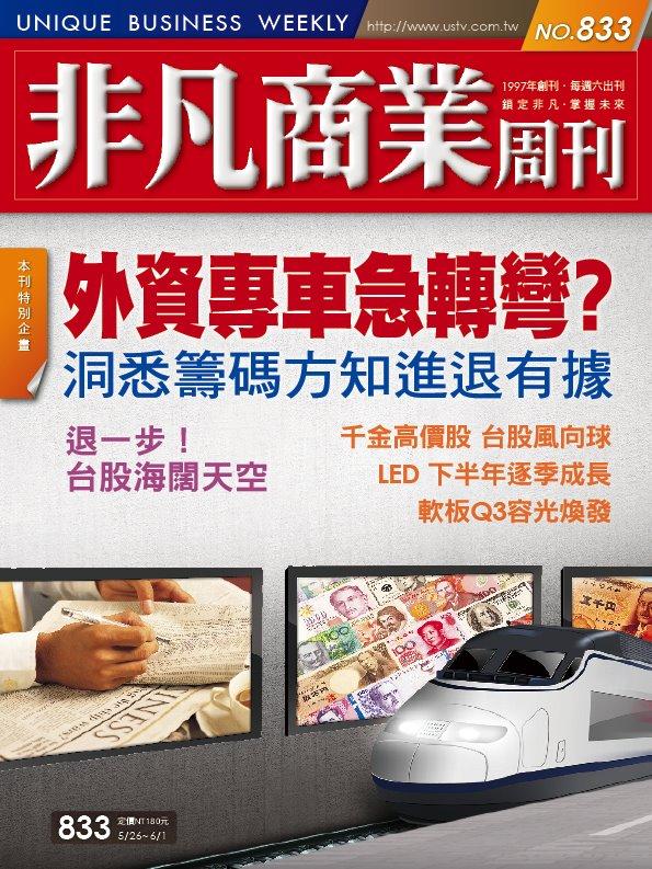 非凡商業周刊833 (封面)