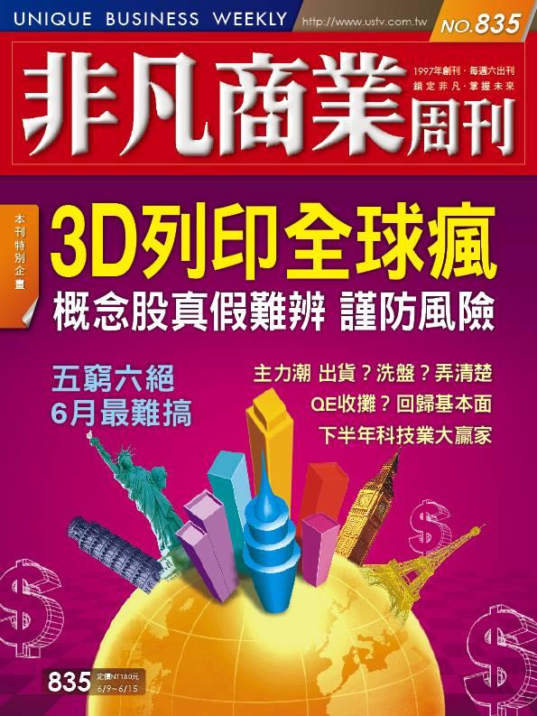 非凡商業周刊835 (封面)