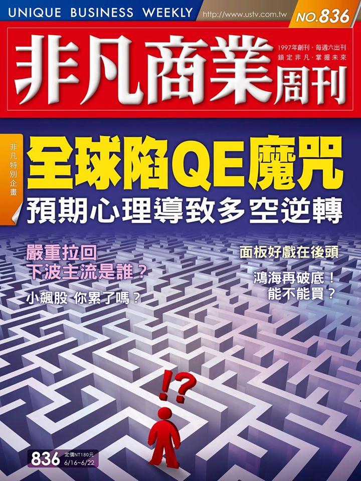 非凡商業周刊836 (封面)