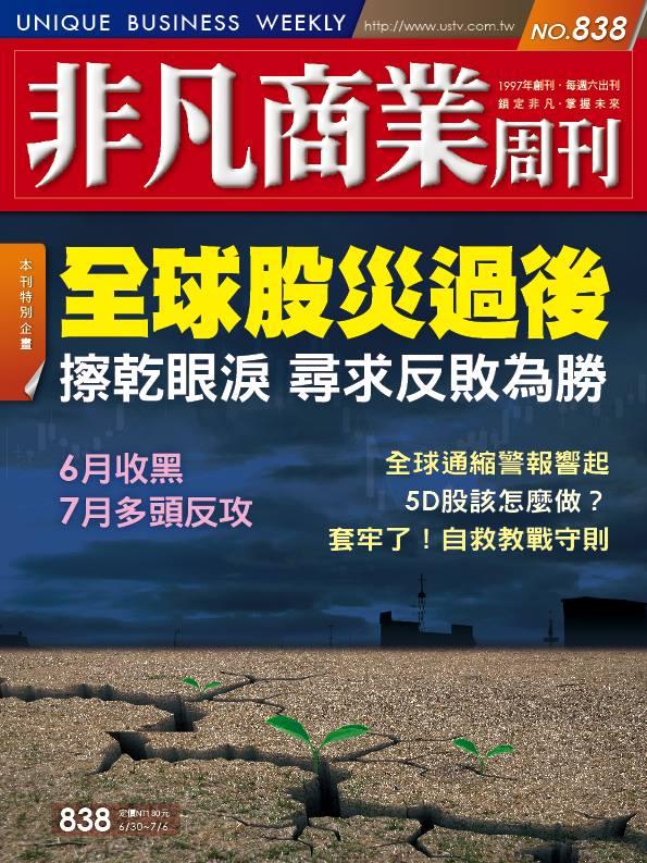 非凡商業周刊838 (封面)
