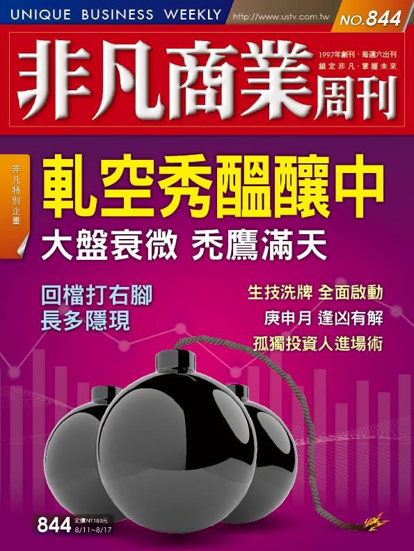 非凡商業周刊844 (封面)