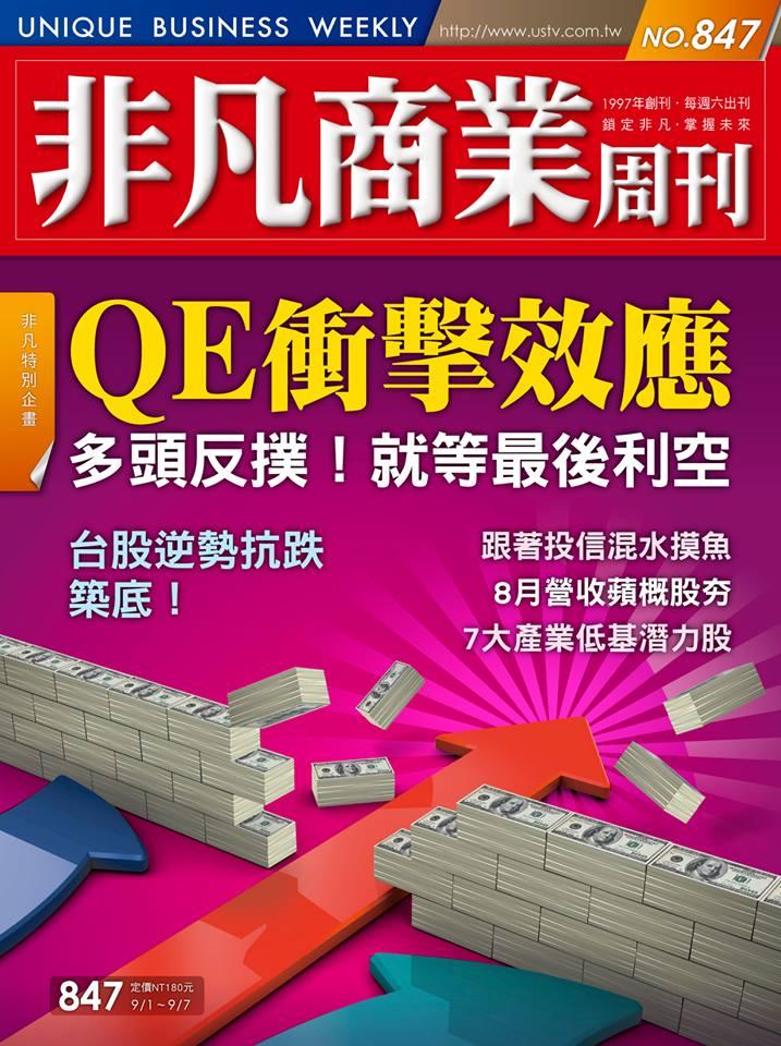 非凡商業周刊847 (封面)