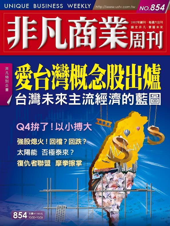 非凡商業週刊854 (封面)