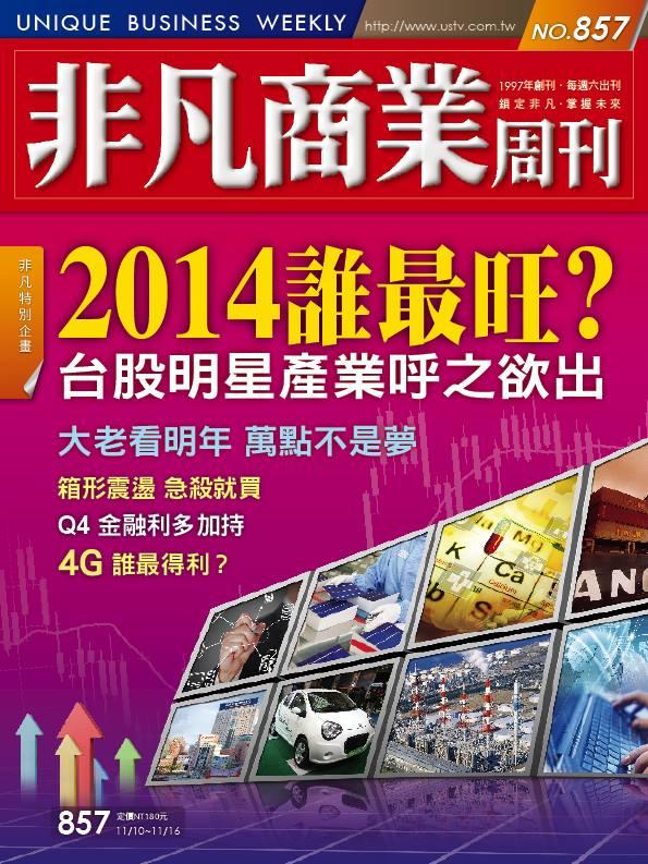 非凡商業週刊857 (封面)