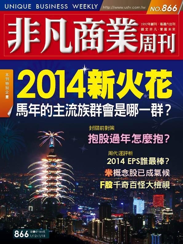 非凡商業週刊866 (封面)