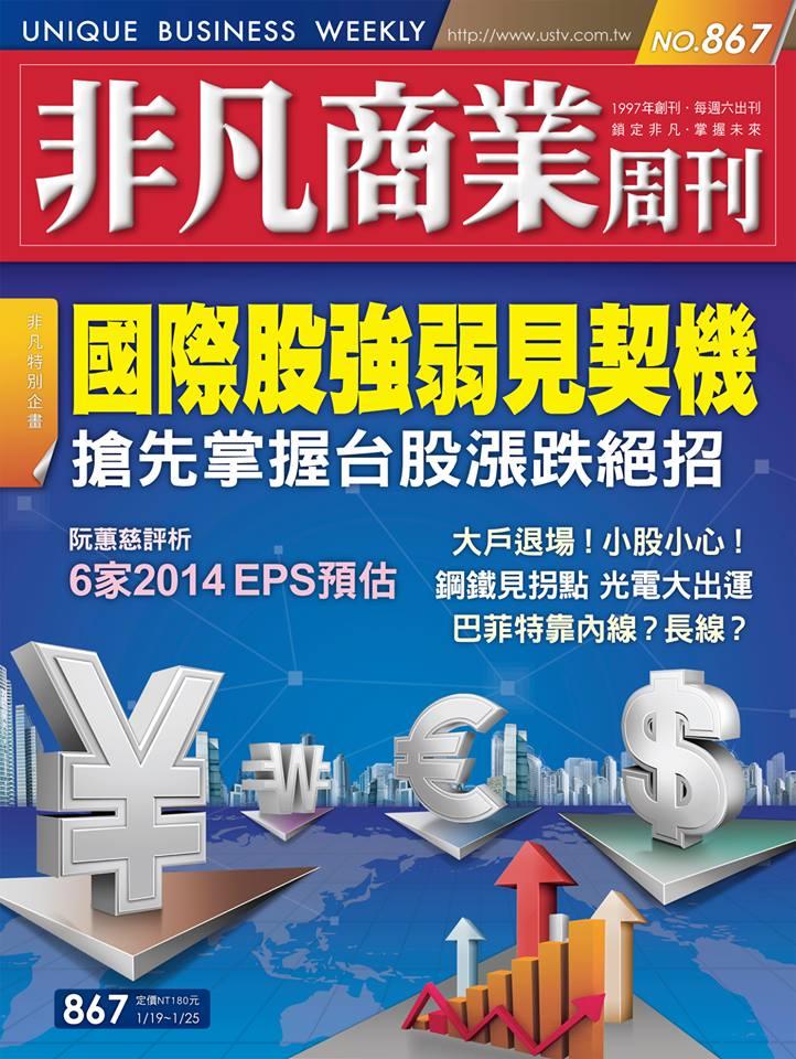 非凡商業週刊867 (封面)