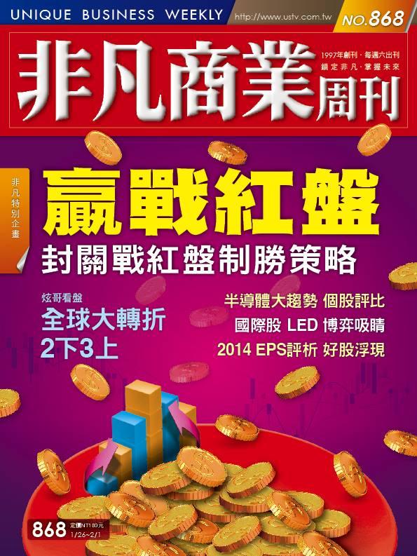 非凡商業週刊868 (封面)