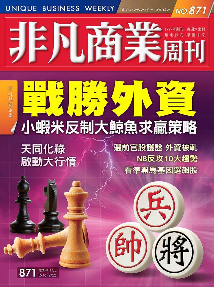 非凡商業週刊871 (封面)
