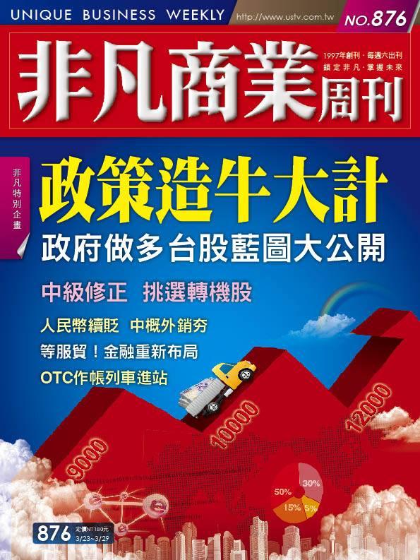 非凡商業週刊876 (封面)