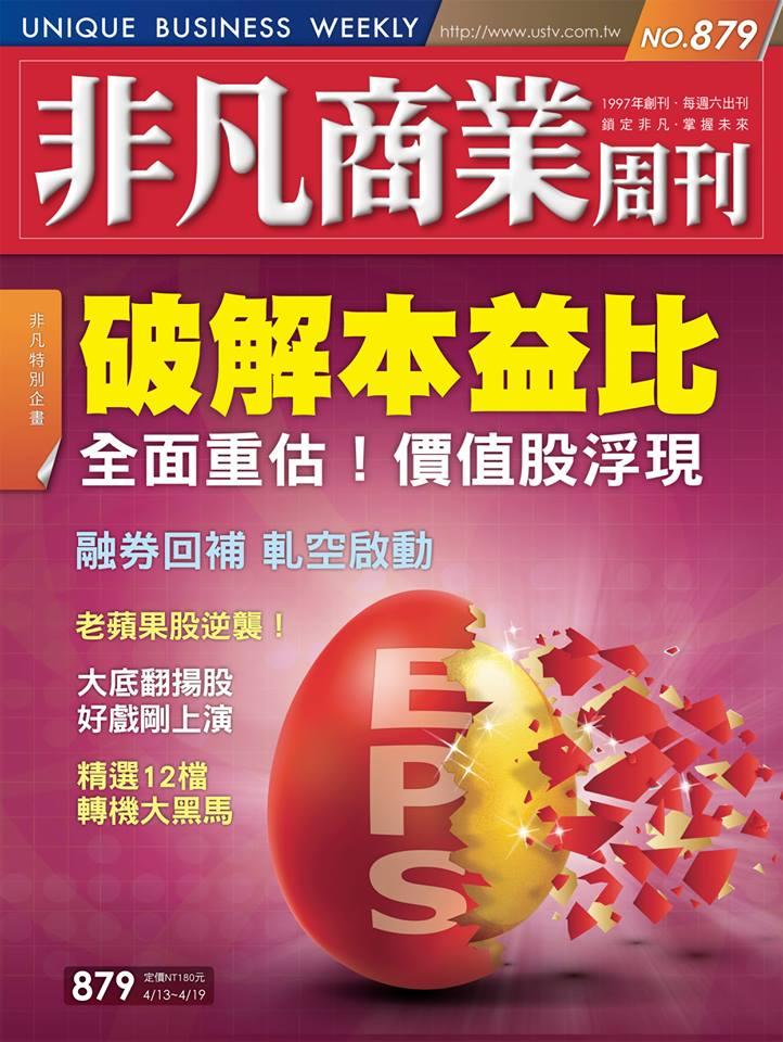 非凡商業週刊879 (封面)