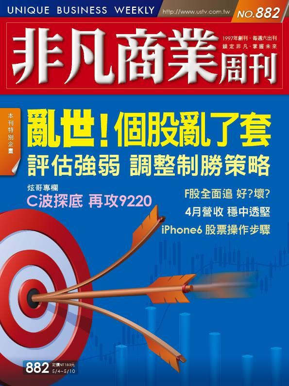 非凡商業週刊882 (封面)