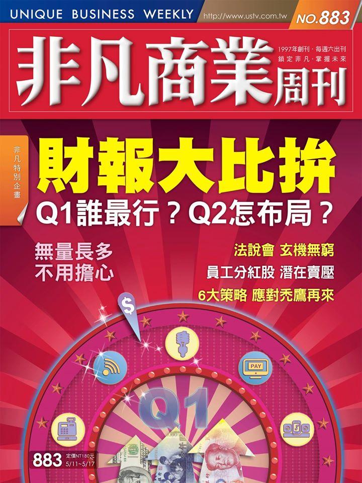 非凡商業週刊883 (封面)