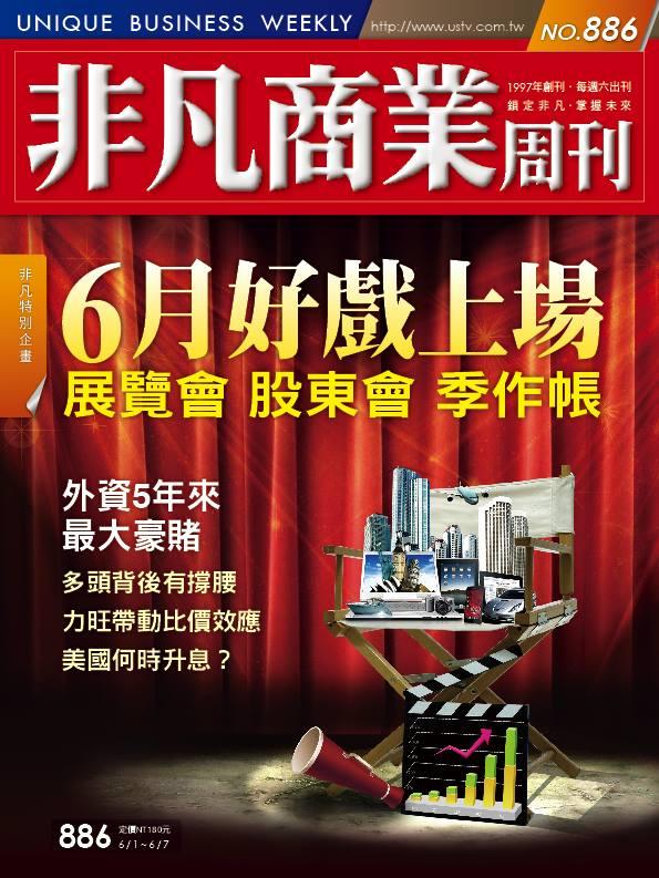 非凡商業週刊886 (封面)