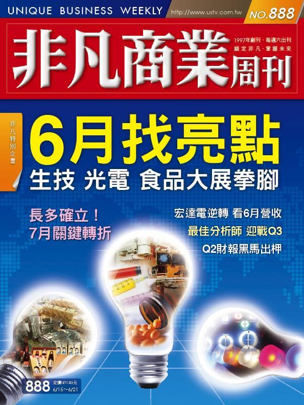 非凡商業週刊888 (封面)