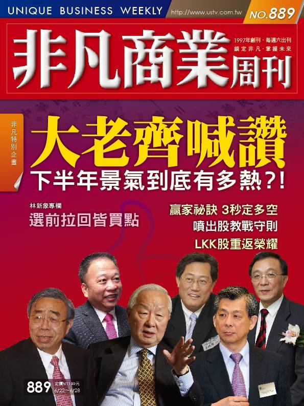 非凡商業週刊889 (封面)