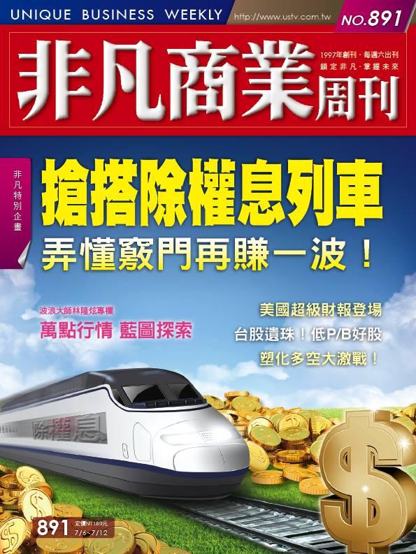 非凡商業週刊891 (封面)
