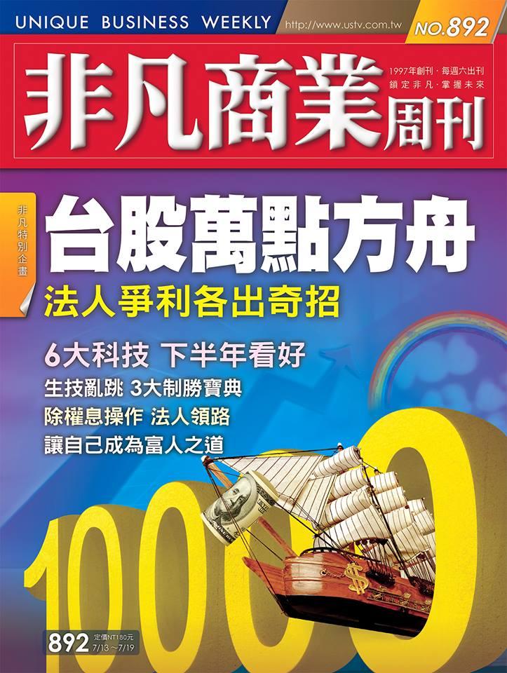 非凡商業週刊892 (封面)