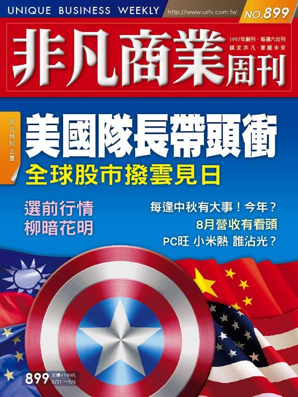 非凡商業週刊899 (封面)