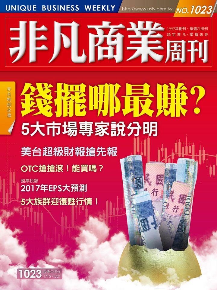 非凡商業週刊1023 (封面)