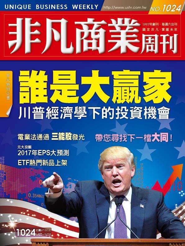 非凡商業週刊1024 (封面)