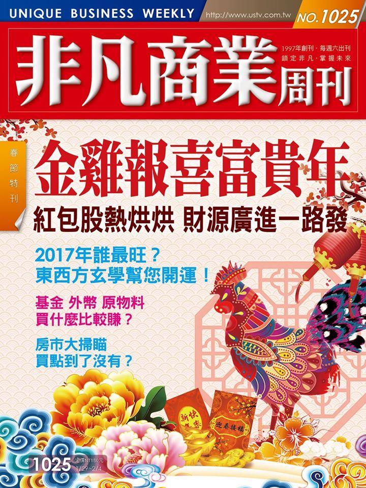 非凡商業週刊1025 (封面)