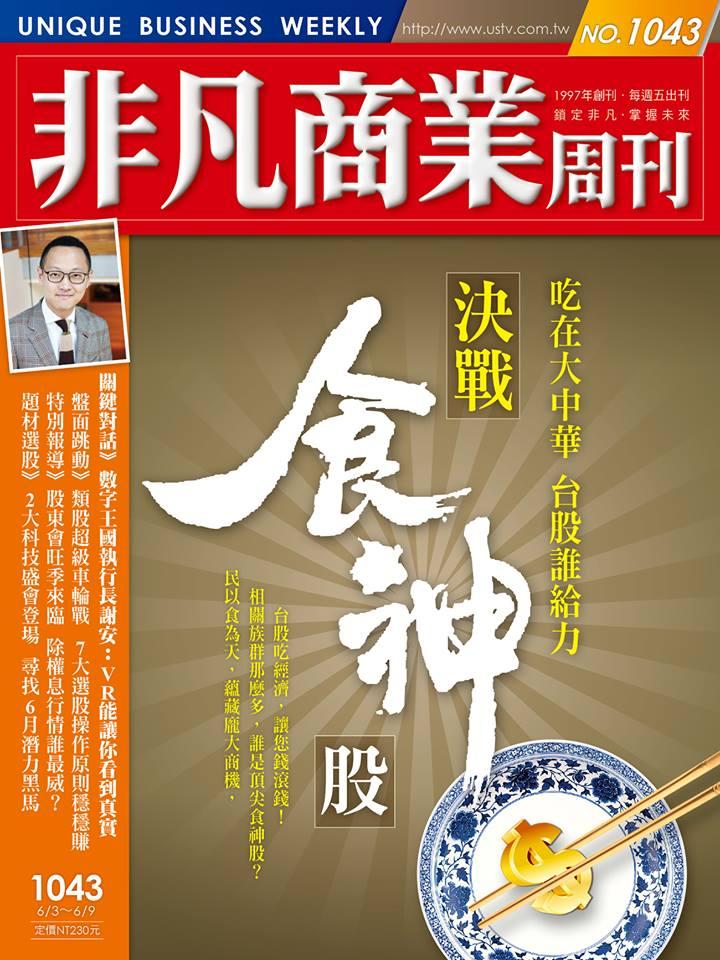 非凡商業週刊1043 (封面)
