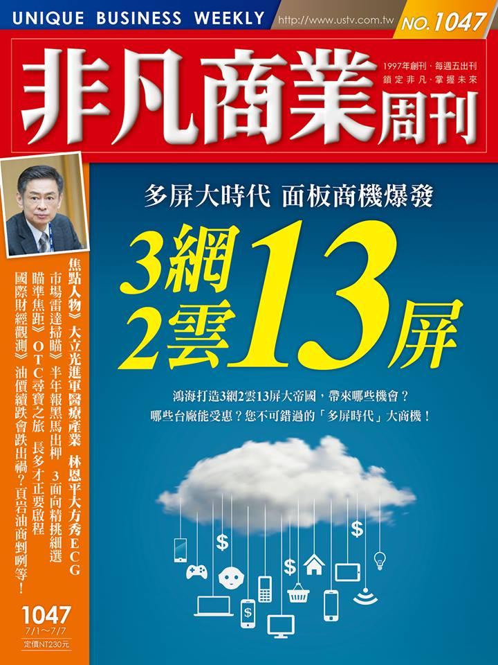 非凡商業週刊1047 (封面)