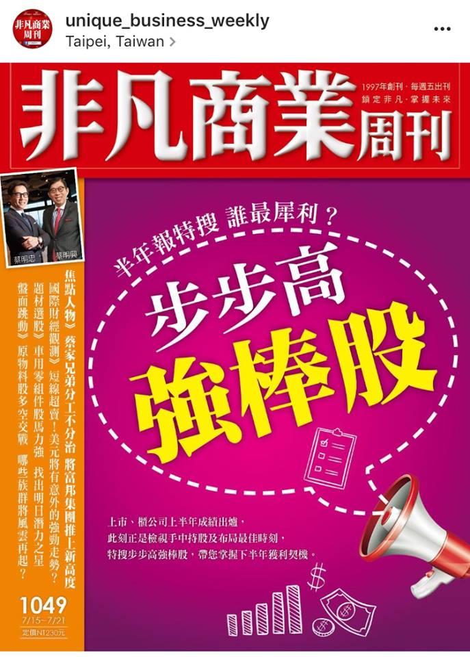 非凡商業週刊1049 (封面)