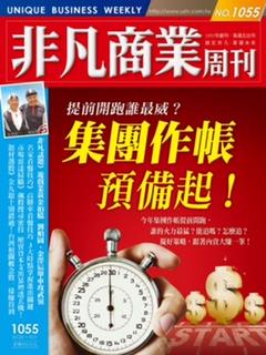 非凡商業週刊1055 (封面)