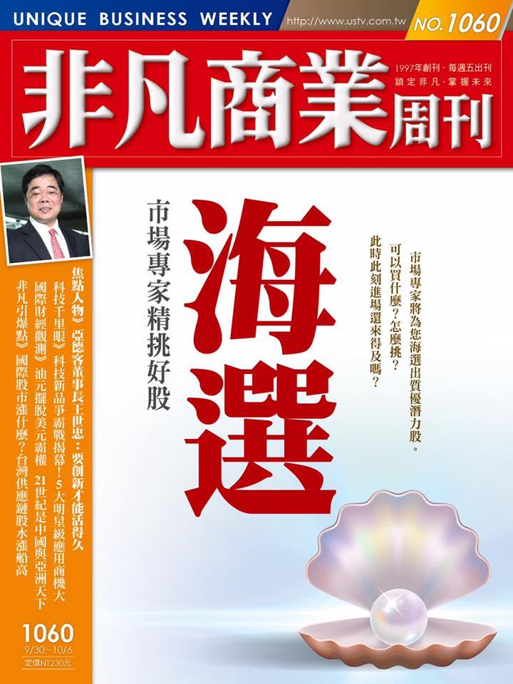非凡商業週刊1060 (封面)