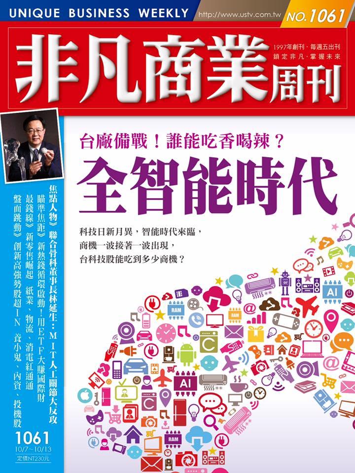 非凡商業週刊1061 (封面)