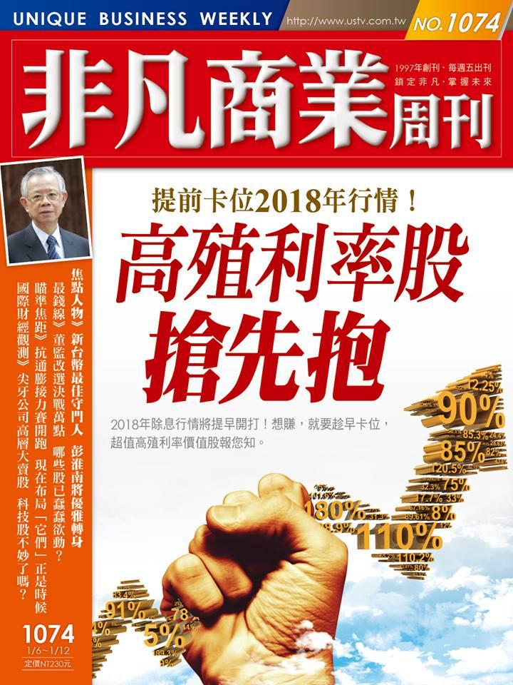 非凡商業週刊1074 (封面)