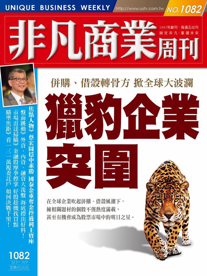 非凡商業週刊1082 (封面)
