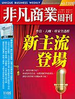 非凡商業週刊1105 (封面)