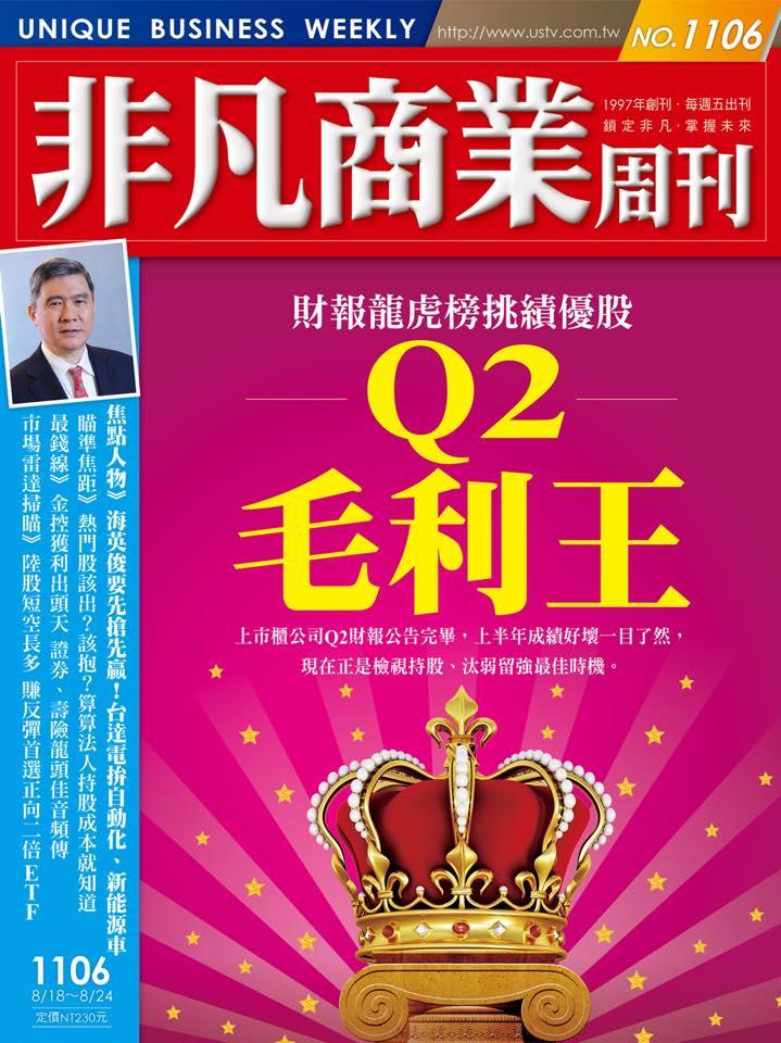 非凡商業週刊1106 (封面)