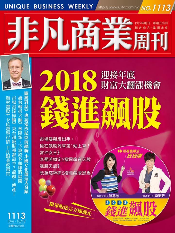 非凡商業週刊1113 (封面)