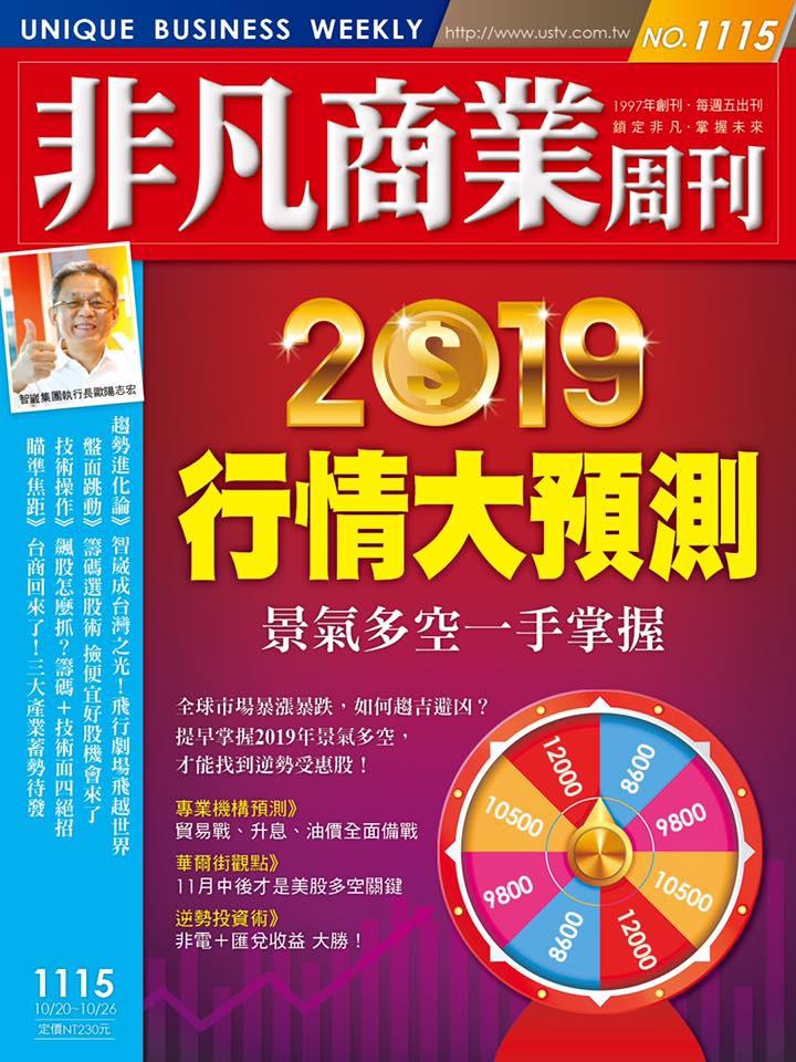 非凡商業週刊1115 (封面)