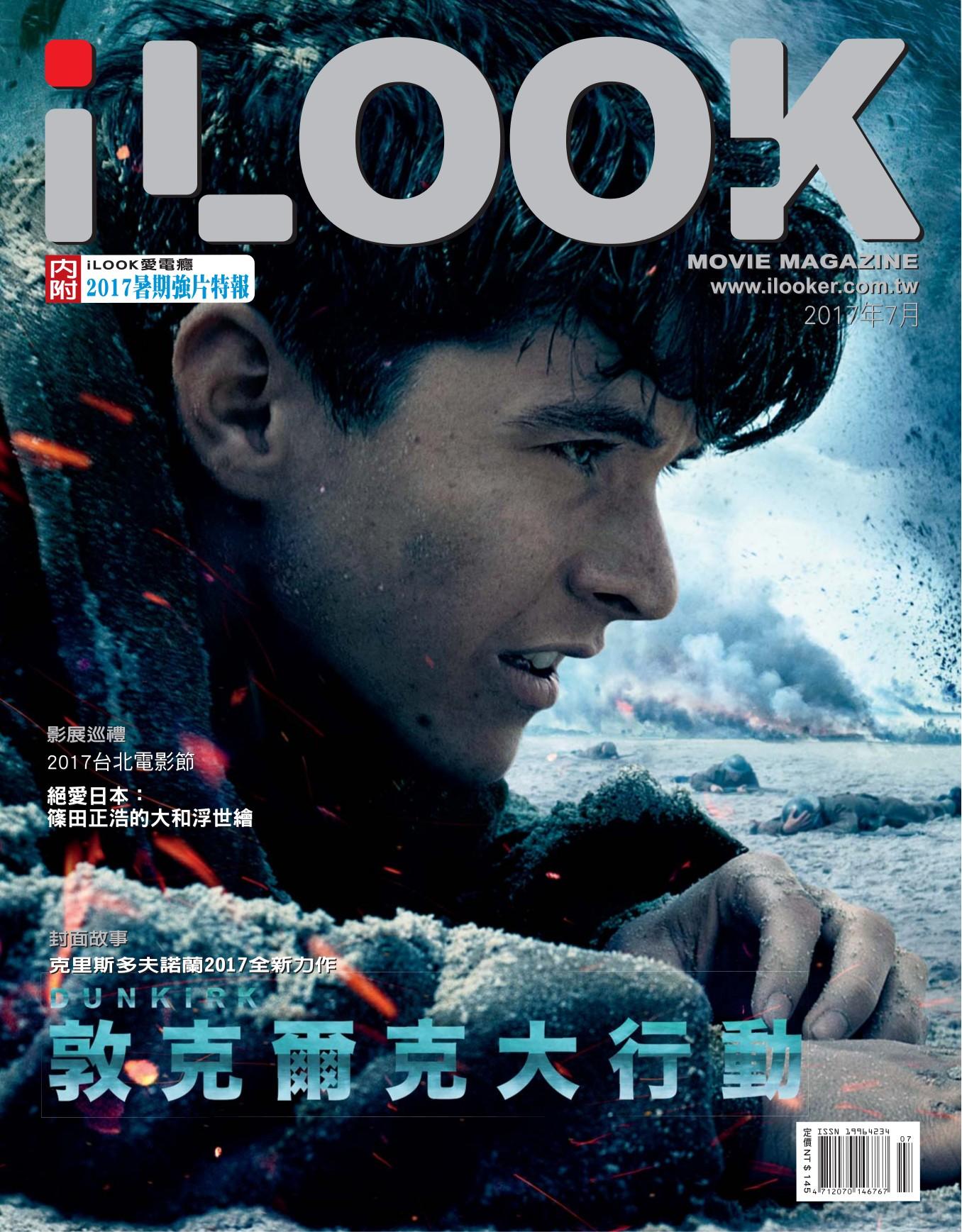 另開新視窗呈現 iLook電影雜誌 101 封面