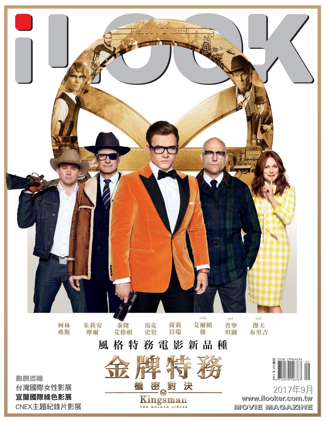 另開新視窗呈現 iLook電影雜誌 103 封面