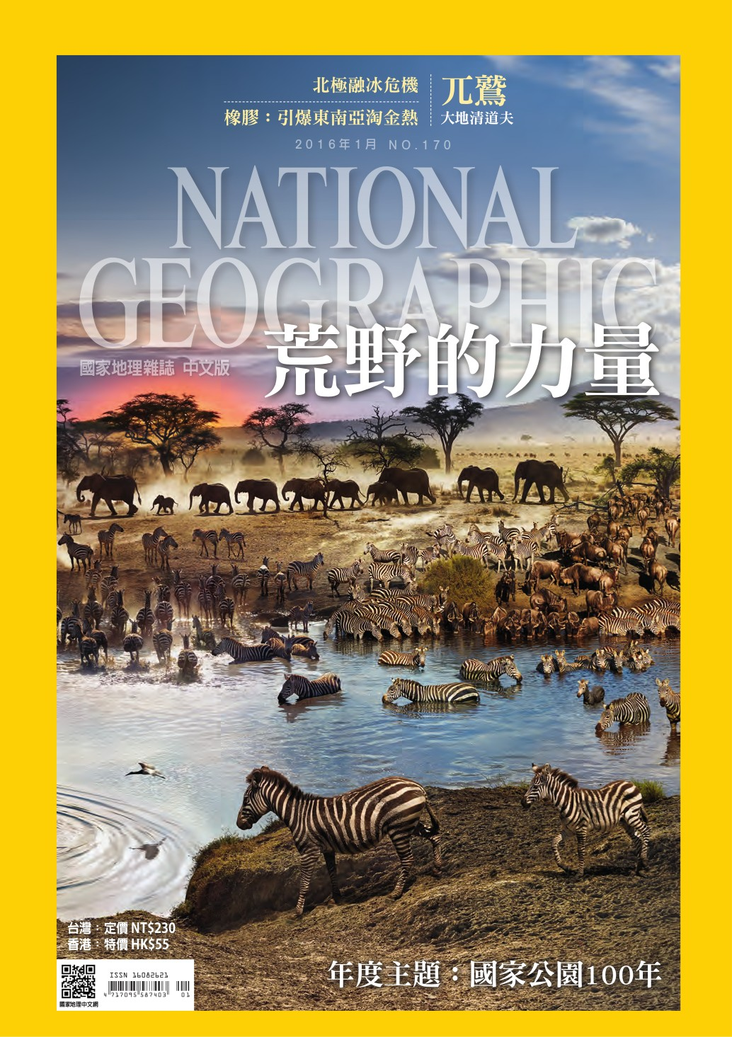 另開新視窗呈現 國家地理 170 封面