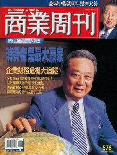 商業週刊第578期 (封面)