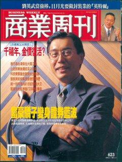 商業週刊第622期 (封面)