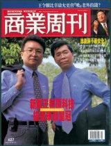 商業週刊第626期 (封面)