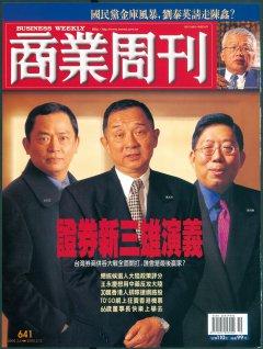 商業週刊第641期 (封面)
