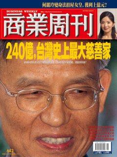 商業週刊第642期 (封面)