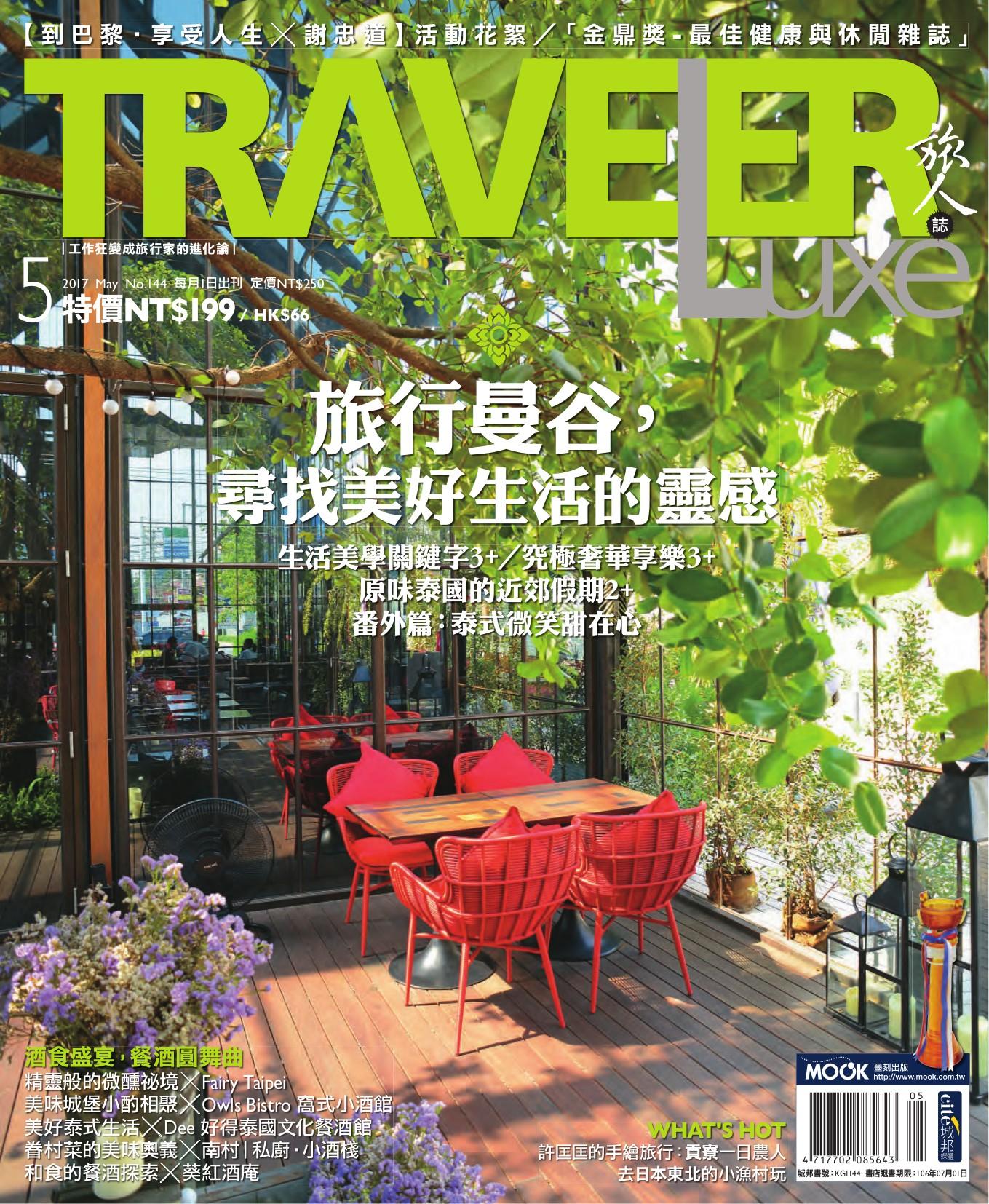 另開新視窗呈現 TRAVELER Luxe 旅人誌 封面