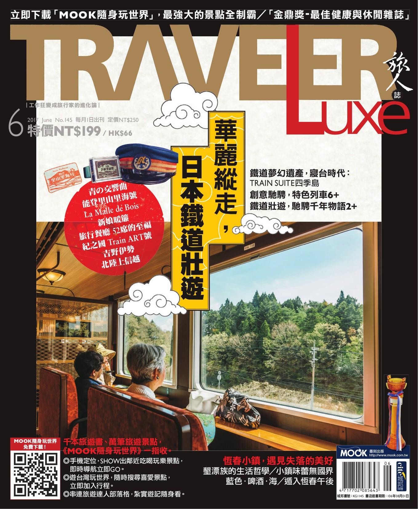 另開新視窗呈現 TRAVELER Luxe 旅人誌 145 封面