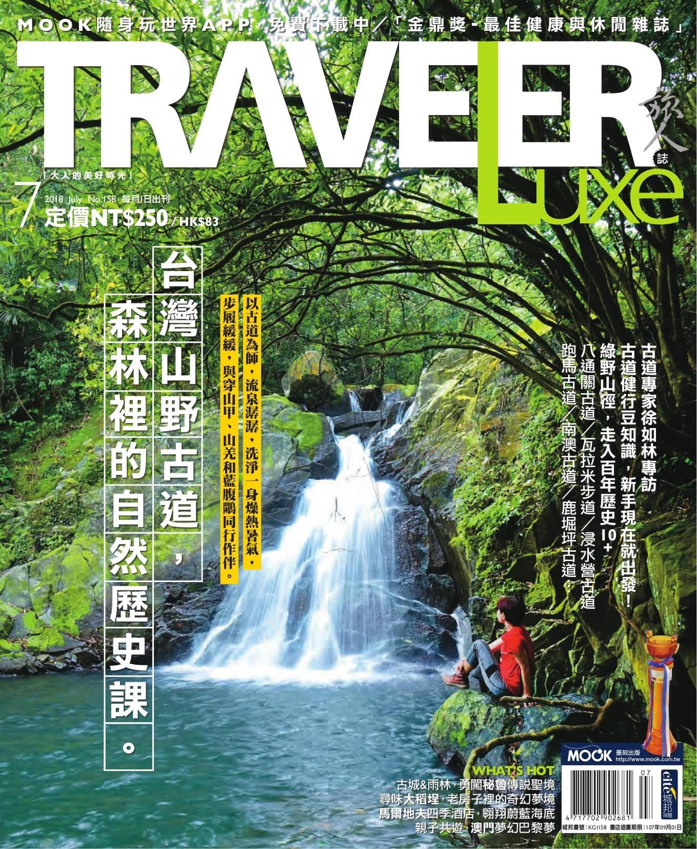 TRAVELER Luxe 旅人誌 158 (封面)