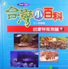 台灣小百科 台灣特殊魚類2 - 莊健隆◎文 (稻田出版有限公司) (封面)
