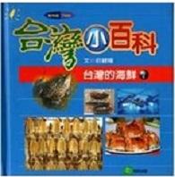 台灣小百科 台灣的海鮮2 - 莊健隆◎文 (稻田出版有限公司) (自然科學) (封面)